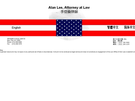 Alan Lee, Attorney at Law